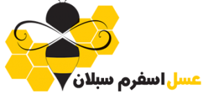 عسل طبیعی اَسفَرَم سبلان